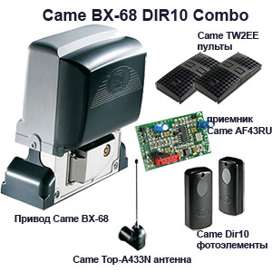 BX608AGS с фотоэлементами